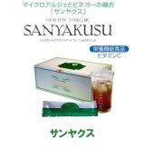 サンヤクス SANYAKUSU 【清涼飲料水 ヘルシービネガー】 20ml×100本 栄養機能食品 ビタミンC