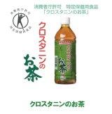 クロスタニンのお茶 500ml×24本 特定保健用食品