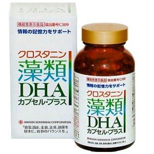 画像1: クロスタニン 藻類DHAカプセル・プラス[機能性表示食品] 270粒 (1)