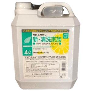 画像1: 新・清洗家族 お徳用詰替ボトル 4リットル 〔天然素材の台所用洗剤〕 (1)