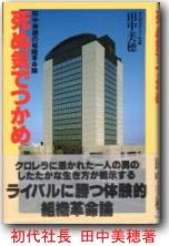 初代社長・田中美穂著「死ぬ気でつかめ」
