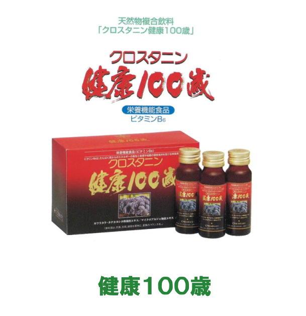 健康100歳ドリンク KENKO100sai health drink (50ml×10本)                                        [8007]